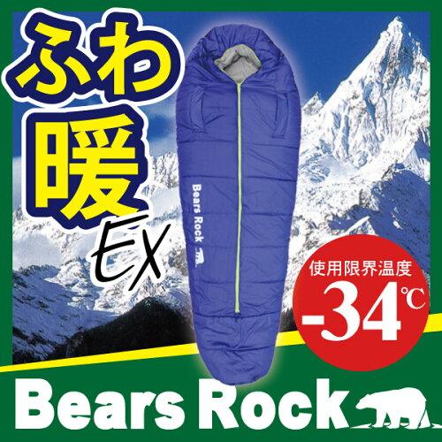 FX-453G 寝袋 マミー型 -34度 洗える寝袋 冬用 シュラフ センタージップ 4シーズン...