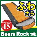 【Bears Rock】 寝袋 封筒型 -15度 洗える寝袋...