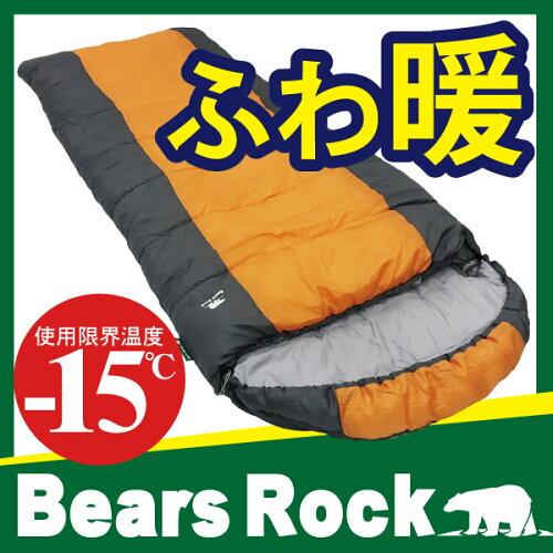 FX-403 寝袋 封筒型 -12度 洗える寝袋 シュラフ キャンプ 防災 仮眠 居間 ツーリン...