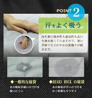 point2汗をよく吸う