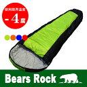 3シーズンで使えるマミー型寝袋に新色が登場!【あす楽対応】 【Bears Rock】 寝袋/シュラフ/マ...