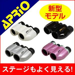 豊富なカラーバリエーション!【あす楽対応】 双眼鏡 APRIO コンパクト 10x21 CA-10 10倍 オペ...