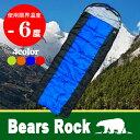 【あす楽対応】Bears Rock MX-604 寝袋 シュラフ 封筒型 -6度 洗える寝袋 キャンプ 防災 ツーリング アウトドア 緊急用 防災用 冬用 夏用 軽量 コンパクト 3.5シーズン スリーピングバッグ ふとん 布団 キャンプ用品 防災グッズ