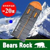 【送料無料】 Bears Rock FX-432G 寝袋 封筒型 センタージップ -20度 冬用 シュラフ 4シーズン対応 洗える寝袋 キャンプ キャンプ用品 ツーリング アウトドア 緊急用 軽量 コンパクト 車中泊 防災グッズ