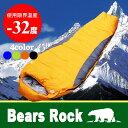 【あす楽対応】 【Bears Rock】 寝袋/シュラフ/防災/冬用/マミー型/-32度/4シ…