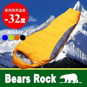 【あす楽対応】 【Bears Rock】 寝袋 シュラフ 防災 冬用 マミー型 -32度 4シ…