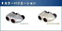 双眼鏡ナシカ10x21CR-IR