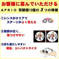 双眼鏡アプリオ10x21CR-10