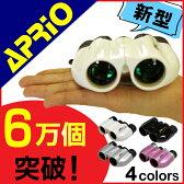 【あす楽】 双眼鏡 APRIO 10倍 コンパクト ドーム コンサート オペラグラス おすすめ ライブ スポーツ観戦 10x21