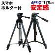 【送料無料】 APRIO 軽量 アルミ 三脚 170cm 最低60cm〜最高170cm ビデオカメラ用 一眼レフ 一眼レフ用 運動会 発表会 入学式 デジカメ カメラ 撮影 LT-170 大型 クイックシュー 収納ケース付き
