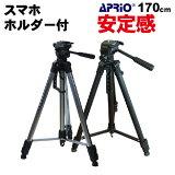 【APRIO】 軽量 アルミ 三脚 170cm 最低60cm〜最高170cm ビデオカメラ 一眼レフ 一眼レフ用 運動会 発表会 入学式 デジカメ カメラ 撮影 LT-170 大型 クイックシュー 収納ケース付き