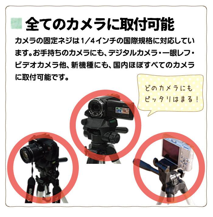 【APRIO】どのカメラにも使えます アルミ 三脚 150cm 軽量 最低54cm~最高150cm ビデオカメラ 一眼レフ 一眼レフ用 運動会 発表会 入学式 デジカメ カメラ 撮影 LT-150 大型 クイックシュー 収納ケース付き 150cm
