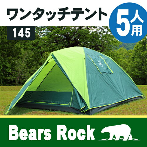 Bears Rock AL-201 テント ワンタッチ 5人用 ドーム型 フルクローズ フライシート 防水 アウトドア...