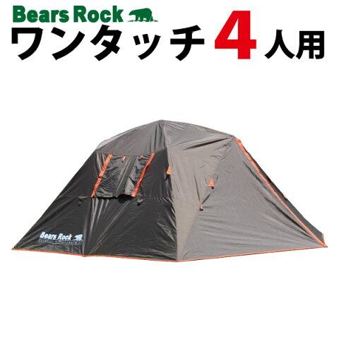 【Bears Rock】 雨風に強い ワンタッチテント 4人用 二層式フルクローズ フライシート付 ドーム型 流線型 防水 テント ワンタッチ アウトドア キャンプ 防災 用品 3人用 3〜4人用 フェス ドームテント ベアーズロック AM-201