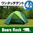 Bears Rock AM-201 テント ワンタッチ 4人用 ドーム型 フルクローズ フライシート フルクローズ 防水 アウトドア キャンプ 防災 アウトドア用品 キャンプ用品 3人用 3〜4人用 フェス