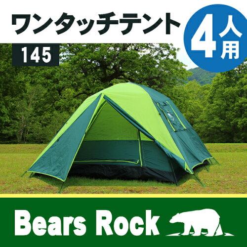 Bears Rock AM-201 テント ワンタッチ 4人用 ドーム型 フルクローズ フライシート フルクローズ 防...