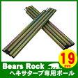 Bears Rock ヘキサゴンタープ専用ポール 19mm 2本セット