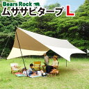 【Bears Rock】 ヘキサタープ 590×480cm ...