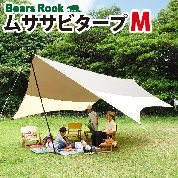 【Bears Rock】 ヘキサタープ 510×400cm 頑丈で風に強い しっかり 耐水圧2000mm 日よけ サンシェード ヘキサゴン型 キャノピーテント ベアーズロック ムササビタープ テント タープ HT-M501