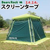 【あす楽対応】【送料無料】Bears Rock ST-501 ワンタッチ スクリーンタープ 2.4m×2.4m 高さ185cm キャノピーポール付き フルクローズ フルオープン 日よけ サンシェード キャノピーテント 対水圧2000 ホームセンターゴリラ