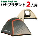 【Bears Rock】 ツーリングテント 登山 1〜2人用 コンパクト ツーリング ドームテント ワンタッチテント テント 山登り ソロキャンプ 1人用 2人用 ハヤブサテント はやぶさ 一人用 二人用 自立 防災 キャンプ テント TS-201