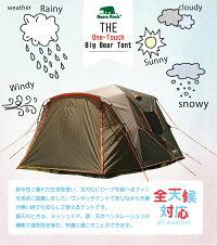 6人用ワンタッチテント全天候対応