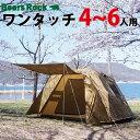 【Bears Rock】 広々大空間 家族にうれしい 大型テント ワンタッチテント フルクローズ 6人用 ビッグベアーテント ドームテント フライシート 防水 アウトドア キャンプ 防災 アウトドア用品 キャンプ用品 5人用 5〜6人用ドーム型 ワンタッチ テント AXL-601