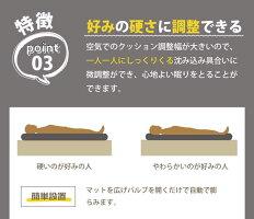 マット10cm3つの特徴3-1