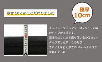 極厚10cm