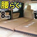 【Bears Rock】 腰楽 車中泊 マット キング サイ...