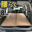 【Bears Rock】 車中泊 マット 8cm 腰に優しい 寝返りもしやすい 段差解消 シングルサ...