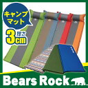 【Bears Rock】 家族に嬉しい キャンプマット 3c...