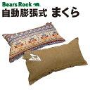 【Bears Rock】インフレータブルピロー キャンプ 枕...