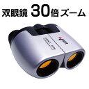 【あす楽対応】 ナシカ NASHICA 30倍 ズーム 双眼鏡 GEO SPORT 30 10-30×25 ZOOM 登...