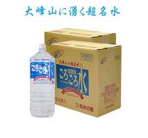 【2箱セット】ごろごろ水2リットル(6本入)×2箱