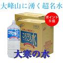 期間限定 大寒の水【ポイント5倍】 送料がお得【2箱セット】
