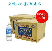 【2箱セット】ごろごろ水500ML(20本入)×2箱