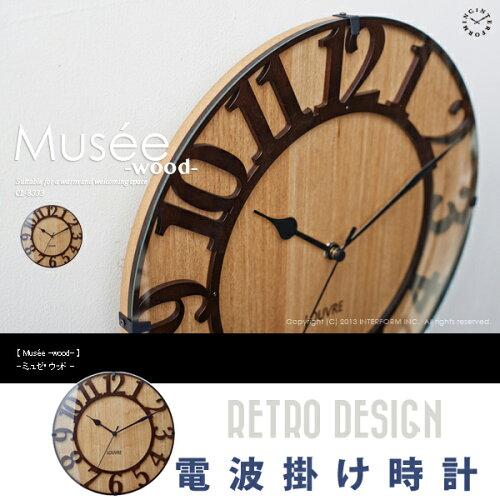 掛け時計 電波掛け時計 ミュゼ ウッド[Musee-wood-] 掛け時計 壁掛...