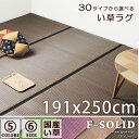 純国産 い草ラグカーペット■約191×250cm 長方形 (