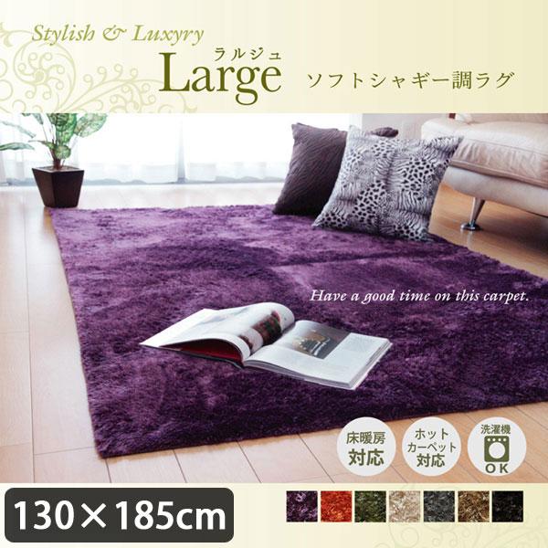 シャギー調 選べる7色 無地ラグ 『ラルジュ』 130×185cm 長方形 (ラグ マット カーペット 絨毯 じゅうたん 床暖房対応 ホットカーペット対応 洗濯OK すべり止め付) 送料込み おしゃれ 北欧 ギフト 送料無料