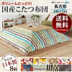 日本製こたつ掛け布団カバー2点セット長方形