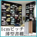 送料無料 1cmピッチ大収納ラック90幅【本体+上置きセット】(本棚 ...