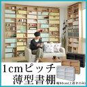 送料無料 1cmピッチ大収納ラック90幅【上置きのみ】(本棚 書棚 収...