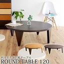 楽天送料無料 天然木テーブル 和モダンテーブル 座卓 円形テーブル120 (円卓 テーブル ちゃぶ台 和風テーブル 和室 机 ナチュラル ブラウン 折りたたみテーブル 折れ脚テーブル) 送料込み おしゃれ ギフト 北欧 出産 結婚祝い
