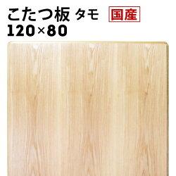 送料無料こたつ天板タモ120×80長方形