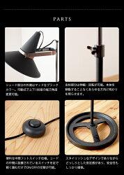 スタジオDフロアランプStudioDfloorlampスタンド照明