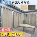 日本製 PVC仕様 すだれ(大) 88 x 160cm 目隠し 屋外 遮光 ロールアップ おしゃれ フック 外吊りよし シェード ブラインド ロール スクリーン すだれ 日よけ 送料込み 新生活 北欧 ギフト 送料無料