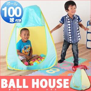 おもちゃ ボールハウス テントセット ボールテント テント ボール キッズ 子供用 一人用 屋内専...