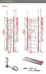 突っ張り壁面カーリーデザインラダーラック幅90cm