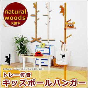 子供用 天然木 トレー付きキッ...
